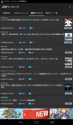 ニュース 2 ちゃん まとめ