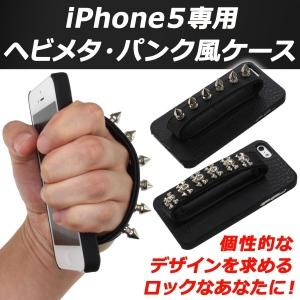 【上海問屋】ヘビメタ、パンクを愛する方へ iPhone5をロックなイメー...  【上海問屋】ヘ
