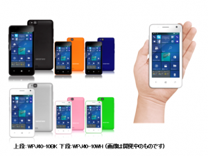 OSにWindows (R) 10 Mobileを搭載