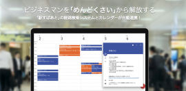 Concur Fusion Exchange 2018 Tokyoに出展、予定調整から交通費精算までを省力化する「RODEM」を紹介