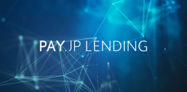 PAY.JP加盟店に最短3営業日で融資 PAYが新サービス「PAY.JP LENDING」の受付を開始