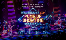 Official髭男dism×au、ライブの待ち時間を動画で楽しむ新体験「PUMP UP SHOWTIME by au」を開始