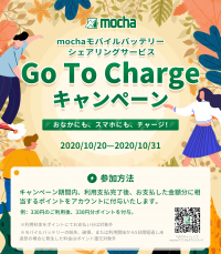Go To Chargeキャンペーン実施!全額ポイント還元 ~mochaモバイルバッテリーシェアリング~